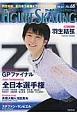 ワールド・フィギュアスケート 2015Feb 巻頭インタビュー:羽生結弦 (68)