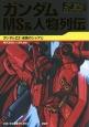 ガンダムMS-モビルスーツ-&人物列伝 Special Edition ガンダムZZ・逆襲のシャア編 (2)