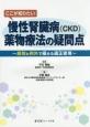 ここが知りたい慢性腎臓病(CKD)薬物療法の疑問点 原則と例外で極める適正使用