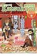 かつくら 2015冬 特集:上橋菜穂子 雪乃紗衣 小説ファン・ブック(13)