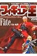 フィギュア王 特集:Fate/stay night (204)