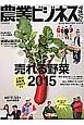 """農業ビジネスマガジン 売れる野菜2015 """"強い農業""""を実現するための情報誌(8)"""