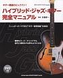 ハイブリッド・ジャズ・ギター完全マニュアル DVD付