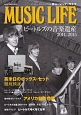 MUSIC LIFE ビートルズの音楽遺産 2014-2015