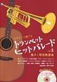 トランペットヒットパレード 煌めく昭和歌謡曲 生ギター伴奏&カラオケCD付き 生ギターと奏でる(1)