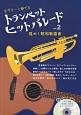 トランペットヒットパレード 煌めく昭和歌謡曲 生ギター伴奏&カラオケCD付き 生ギターと奏でる(2)