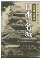 カメラが撮らえた 古写真で見る 日本の名城