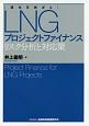 [液化天然ガス]LNGプロジェクトファイナンス リスク分析と対応策