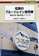 伝説のブルートレイン全列車 昭和の青い寝台列車パーフェクト 線路端のたのしみを誘う本