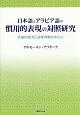 日本語とアラビア語の慣用的表現の対照研究 比喩的思考と意味理解を中心に