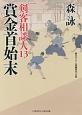 賞金首始末 剣客相談人13 書き下ろし長編時代小説