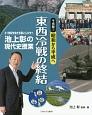 池上彰の現代史授業 平成編1 昭和から平成へ 東西冷戦の終結 21世紀を生きる若い人たちへ