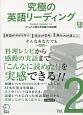 究極の英語リーディング Standard Vocabulary List CD付き どんどん読める初級の2000語(2)