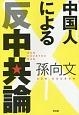 中国人による反中共論