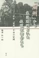 「満州」から集団連行された鉄道技術者たち 天水「留用」千日の記録