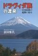 ドラヴィダ族の渡来 日本民族の起源に迫る