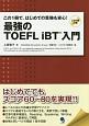最強のTOEFL iBT入門 CD付 この1冊で、はじめての受験も安心!