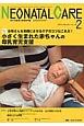 ネオネイタルケア 28-2 2015.2 小さく生まれた赤ちゃんの母乳育児支援 新生児医療と看護専門誌