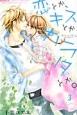 恋とか、キスとか、カラダとか。 (3)