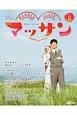 連続テレビ小説 マッサン MASSAN ELLIE(2)