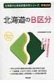 北海道の公務員試験対策シリーズ 北海道のB区分 教養試験 2016