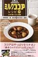 森永ミルクココアレシピ71 お料理にも大活躍 ドリンクからデザート、主食、おかずまで!