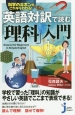 英語対訳で読む「理科」入門 科学のキホンがこれならわかる!