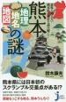 熊本 地理・地名・地図の謎 意外と知らない熊本県の歴史を読み解く!
