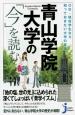 青山学院大学の「今」を読む OB・現役学生なら知っておきたい大学の真実