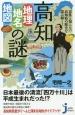 高知 地理・地名・地図の謎 意外と知らない高知県の歴史を読み解く!
