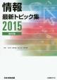 情報最新トピック集<高校版> 2015