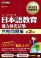 日本語教育 能力検定試験 合格問題集<第2版>