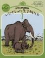 世界の絶滅動物 いなくなった生き物たち ヨーロッパ・アジア (1)