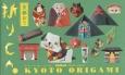 折りCA 京都おり ORIGAMI card book(5)