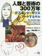 人類と芸術の300万年 デズモンド・モリス アートするサル