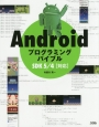 Androidプログラミングバイブル SDK5/4対応