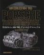 空冷ポルシェ964/993 チューニングマニュアル by MURATA TUNE