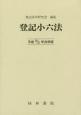 登記小六法 平成26/27年合併版