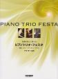 ピアノトリオ・フェスタ 名曲を楽しく奏でる 編成:ピアノ・ヴァイオリン・チェロ