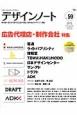 デザインノート 広告代理店・制作会社特集 デザインのメイキングマガジン(59)