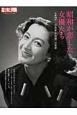 昭和が恋した女優たち 日本のこころ226 生誕100年 写真家・早田雄二の世界