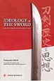 IDEOLOGY OF THE SWORD A SPIRITUAL HISTORY OF JA