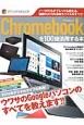 Chromebookを100倍活用する本 ウワサのGoogleパソコンのすべてを教えます!!