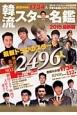 韓流スター名鑑<最新版> 2015 俳優掲載数1734人 2015プロフィール&出演作