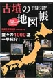 古墳の地図帳 堂々の1000基一挙紹介! 古代史めぐりの旅がもっと楽しくなる!