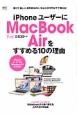 iPhoneユーザーにMacBookAirをすすめる10の理由 ここが心配!?Macの使い方Windowsから乗り換える人のためのFAQ 軽くて、美しく、高性能なのに、今なら10万円以下で