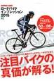 ロードバイクインプレッション 2015 注目バイクの真価が解る!