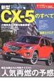 新型 CX-5のすべて