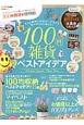 100円雑貨の便利帖