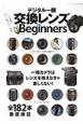 デジタル一眼交換レンズ for Beginners レンズ交換で古い一眼でもいい写真!